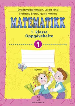 matematikklandet Oppgavehefte 1 trinn nynorsk