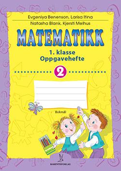 matematikklandet Oppgavehefte 2 trinn